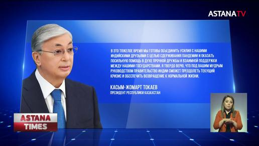 Казахстан поможет Индии в борьбе с коронавирусом, - Токаев