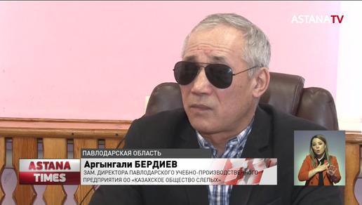 Павлодарские инвалиды остались без работы из-за сбоя на портале госзакупок