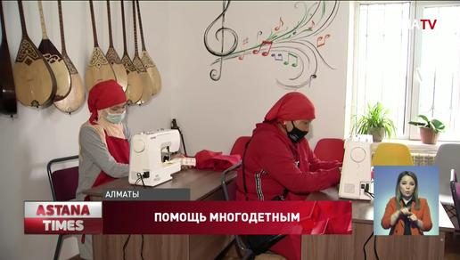 Бесплатные курсы кройки и шитья для многодетных матерей открыли в Алматы