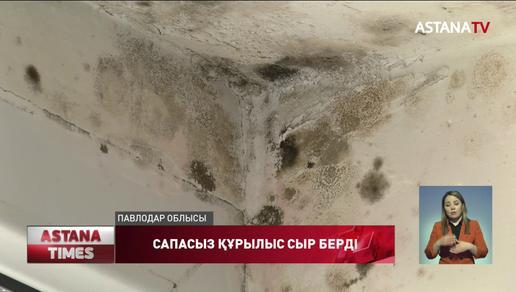 Павлодар облысында жаңадан салынған үйлер жарамсыз күйде