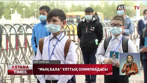 Ауыл оқушыларына арналған «Мың бала» ұлттық олимпиадасы басталды