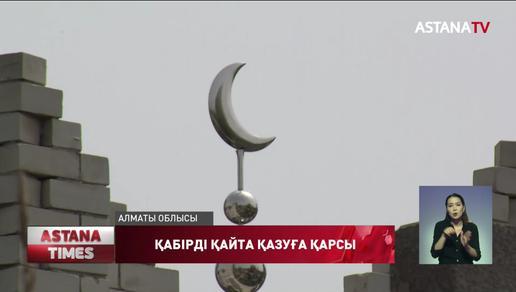 Алматы облысында тергеуші қабірді қазбақшы болды