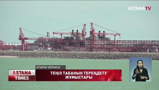 Каспий теңізіндегі түп тереңдету жұмыстарын тәуелсіз экологтар бақылайды
