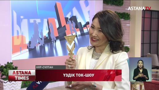 Астана арнасындағы «Aitarym bar» бағдарламасы үздік ток-шоу деп танылды