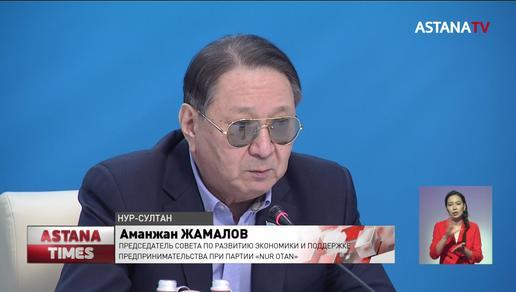Устранение барьеров для бизнеса обсудили на заседании Совета при партии «Nur Otan»