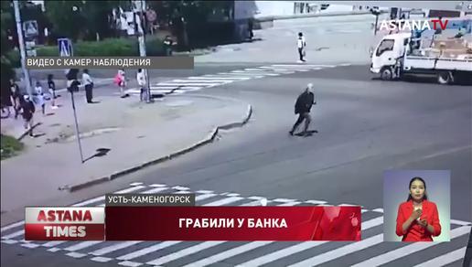"""На клиентов банков """"охотились"""" грабители в Усть-Каменогорске"""