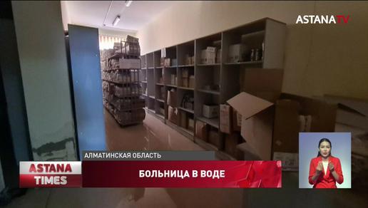Новую больницу затопило в Алматинской области