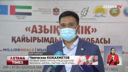 Более тысячи казахстанских семей получили продуктовые корзины