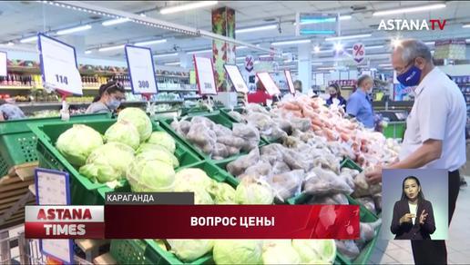 Жалобы на рост цен на продукты принимает антикоррупционный департамент в Караганде