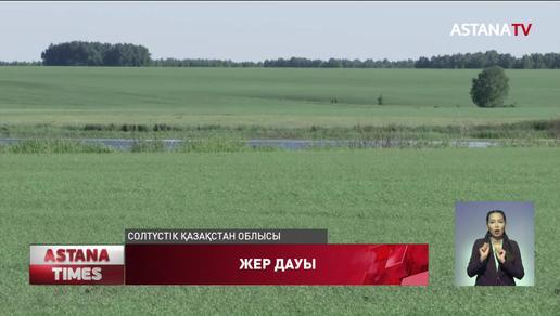 Солтүстік Қазақстандағы Балуан ауылының тұрғындары 10 жылдан бері жерін қайтара алмай келеді