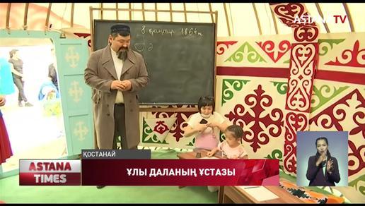 """""""Алтынсарин ашқан ауыл мектебі"""" атты шара өтті"""