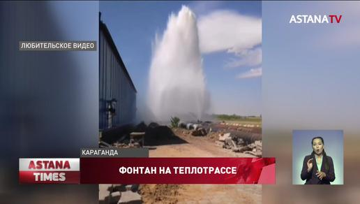 Жителей Караганды напугал фонтан на местной теплотрассе