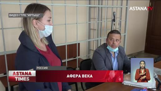 Россиянка похитила у минсельхоза Казахстана миллионы долларов