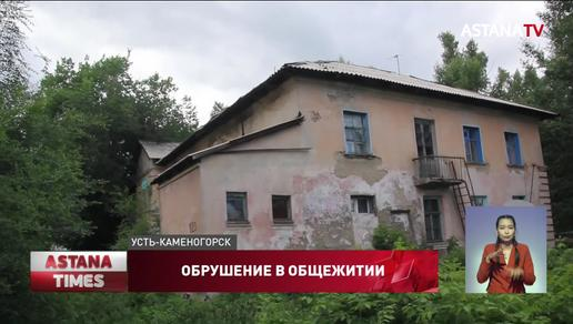 Потолок обрушился в общежитии Усть-Каменогорска: дом могут признать аварийным