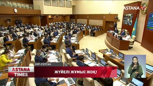 """Депутаттар """"Жүйелі жұмыс жоқ"""" деп Үкіметті сынады"""