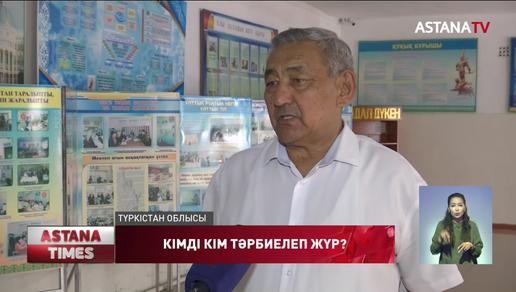 Түркістан облысындағы мектептің тәрбие ісі жөнідегі орынбасары әлеуметтік желіні шулатты