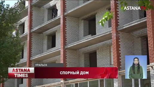Сотни жителей Уральска не могут заселиться в свои квартиры в новом доме