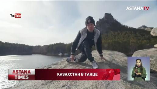 Танцор из Караганды выбрал необычный способ показать красоты Казахстана