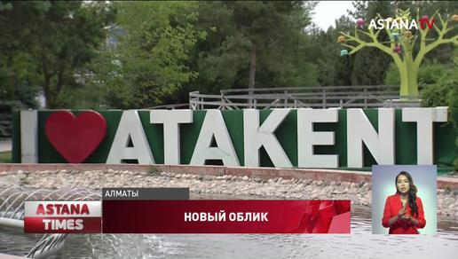 Обновлённый «Атакент» стал излюбленным местом для алматинцев и туристов, - экономист