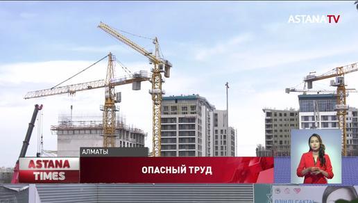 Рабочего задавило насмерть на стройке в Алматы