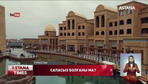 """Түркістандағы """"Керуен-сарай"""" құрылысының сапасына қатысты шу шықты"""