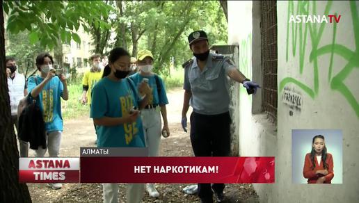 В Алматы полицейские и волонтеры уничтожают рекламу наркотиков