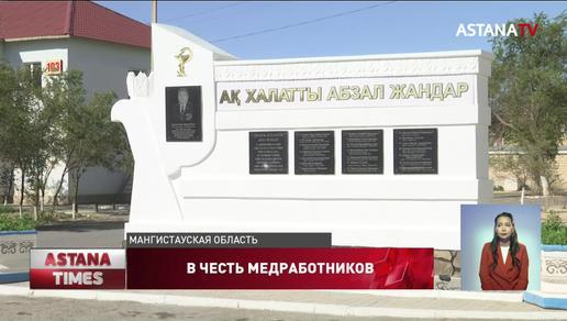 Монумент в честь медработников открыли в Жанаозене
