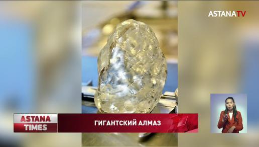 В Ботсване нашли крупнейший алмаз весом более чем в 1000 карат