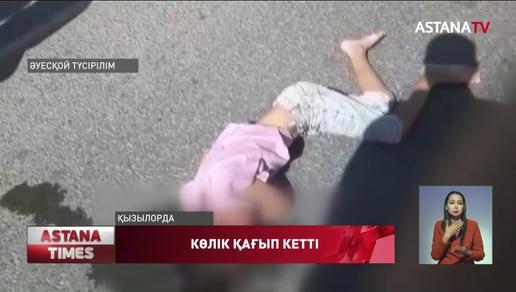 Қызылордада жаяу жүргіншілер жолағында балаларды көлік қағып кетті