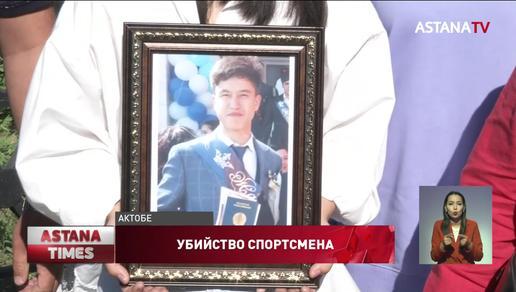 Родственники убитого в Актобе чемпиона Азии не согласны с итогами расследования