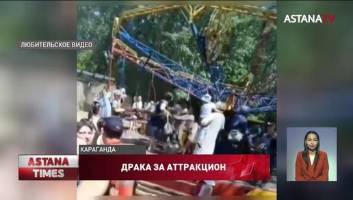 Директора парка в Караганде уволили после драки женщин за место на аттракционе