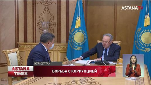 Елбасы принял Председателя Агентства РК по противодействию коррупции