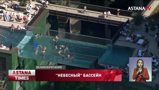 Прозрачный бассейн на высоте 35 метров открыли в Лондоне