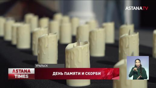 Акция «Свеча памяти» прошла в Уральске