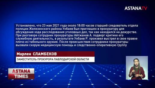 Районный прокурор и его помощник уволены после инцидента с полицейским в Павлодарской области