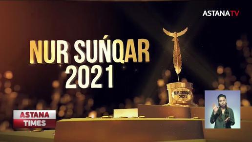 «Nur Sunqar-2021» байқауының жеңімпаздары марапатталды