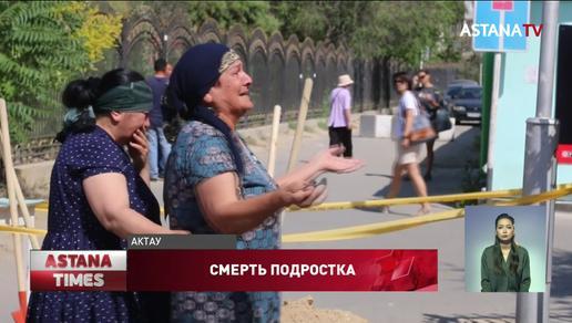 """""""Скорая была не готова"""", - очевидцы о гибели подростка в Актау"""