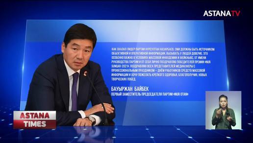Партия «Nur Otan» подвела итоги конкурса среди сотрудников СМИ «Nur Sunqar-2021»