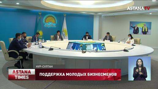 """Эффективность программ по поддержке молодых предпринимателей обсудили в """"Nur Otan"""""""