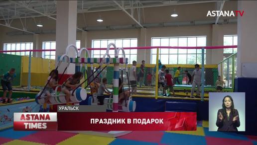 Жасотановцы подарили детям Уральска праздник