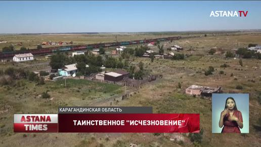 В Карагандинской области из-за путаницы с документами исчезло целое село
