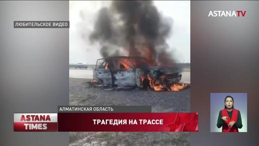 Две женщины сгорели в машине на трассе Алматы – Хоргос