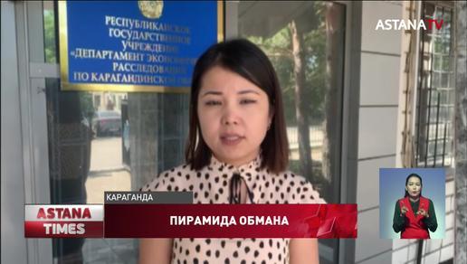Почти 300 человек пострадали от финансовой пирамиды в Караганде
