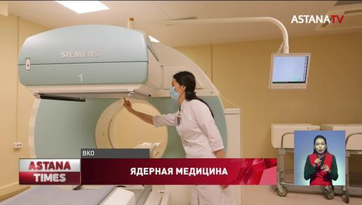 Единственный в стране центр ядерной медицины начал работу в Семее
