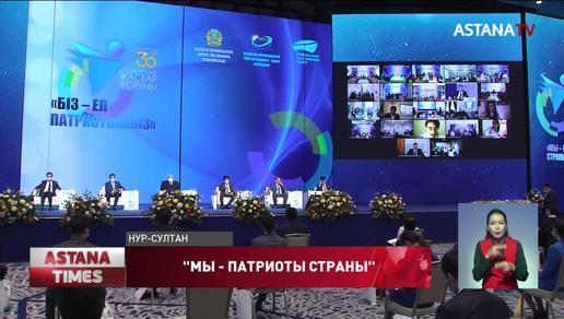 """Международный молодёжный форум """"Мы - патриоты страны"""" прошел в Нур-Султане"""