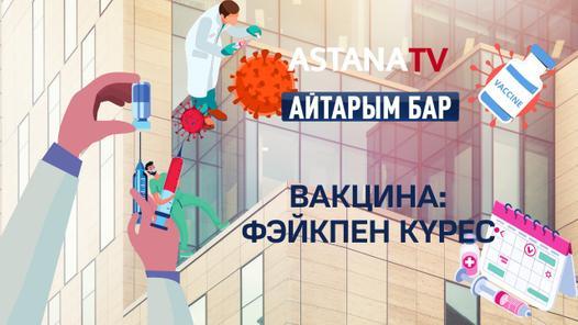 Айтарым бар. Вакцина: фейкпен күрес (07.06.2021)