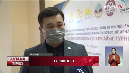 «Nur Otan» партиясының ауыспалы кубогін Жамбыл облысының жастары жеңіп алды
