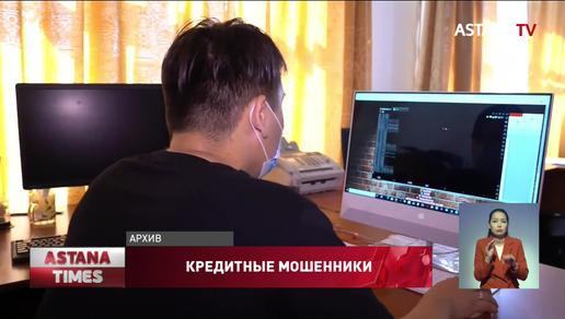 Мошенники оформили кредиты на казахстанцев на 26 млн тг