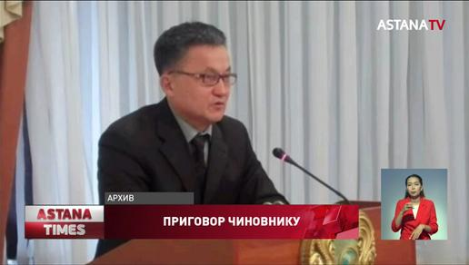 В Караганде вынесли приговор бывшему заместителю акима города