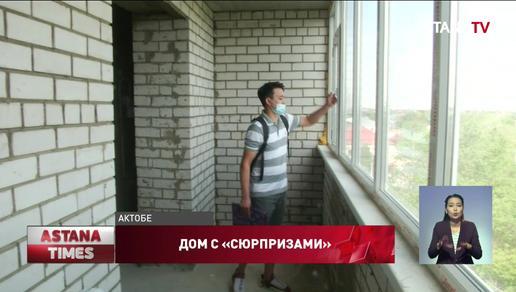 Актюбинцам продали квартиры в непригодной для жизни новостройке